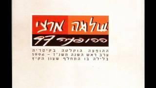 שלמה ארצי - אהבתיה