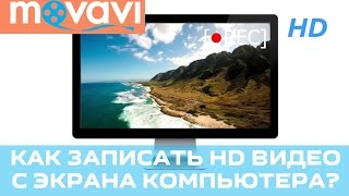 Как записать видео в Full HD формате с экрана компьютера?  |  Movavi Screen Capture Studio 6