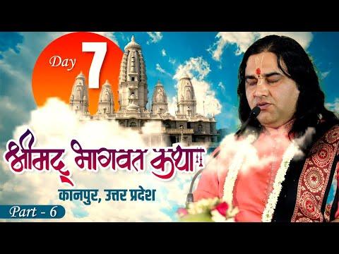 Shree Devkinandan Ji Maharaj Shrimad Bhagwat Katha Kanpur (Uttar Pradesh) Day 7 Part-6