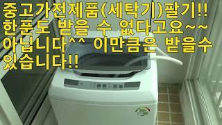 중고가전제품(세탁기)팔기!! 한푼이라도 받고 이렇게 팔…