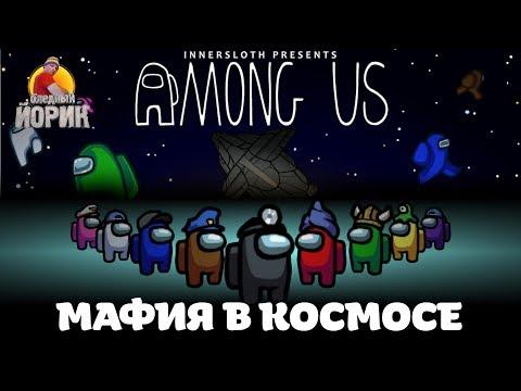 КОСМИЧЕСКАЯ МАФИЯ - AMONG US [ANDROID/iOS]