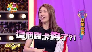 娛樂百分百官方頻道-明星好麻吉(愷樂、宇辰/展榮、展瑞、茵聲)2018.06.07(四)