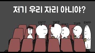 1년만에 영화관 가서 흥분한 INFP (MBTI 만화)