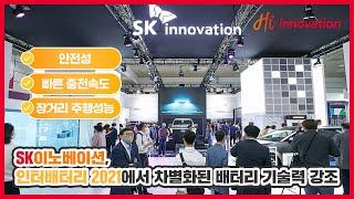SK이노베이션, 인터배터리 2021에서 차별화된 배터리 기술력 강조