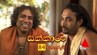 Sakkaran | සක්කාරං - Episode 84 | Sirasa TV Thumbnail