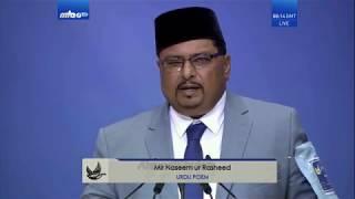 Ik Na Ik Din Pesh Hoga - Mir Naseem Ur Rashid Sb - Jalsa Salana Germany 2018 - Islam Ahmadiyya
