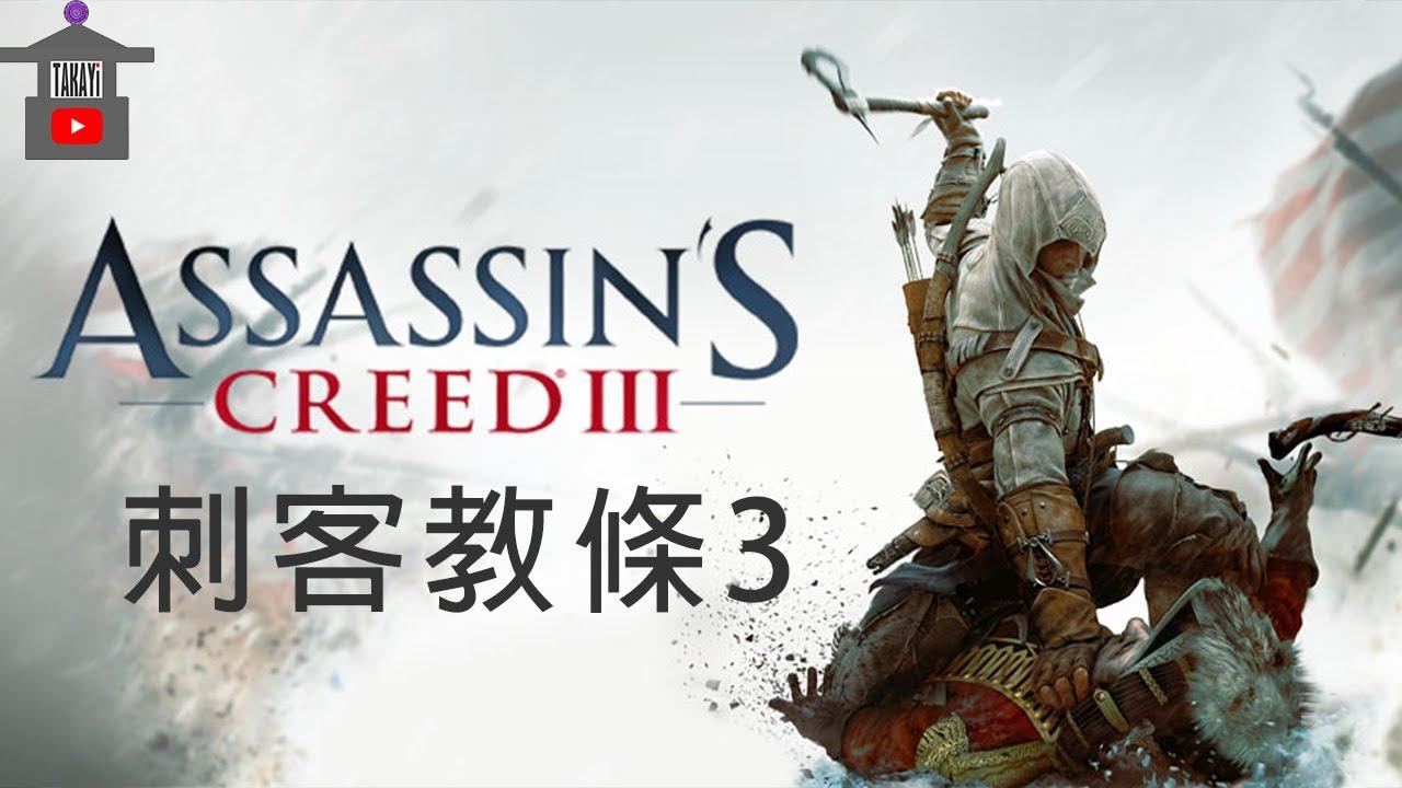 【刺客教條 3 重製版】完整流程攻略 全劇情電影 Assassin's Creed 3 ...