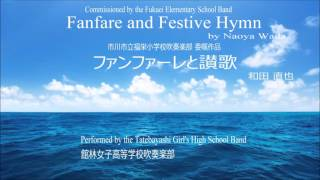 Fanfare and Festive Hymn [Naoya Wada] / ファンファーレと讃歌 [和田直也]