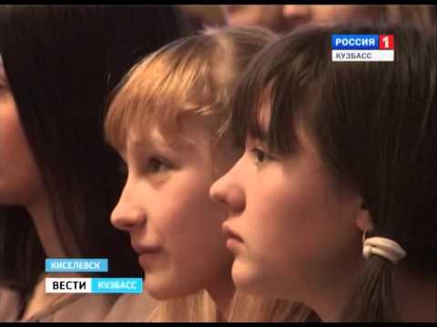 «Студвесна» в Киселевске