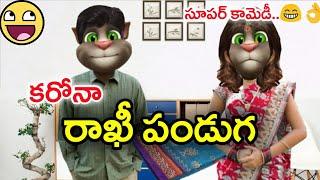 Rakhi Panduga Part 3 | Telugu Comedy King