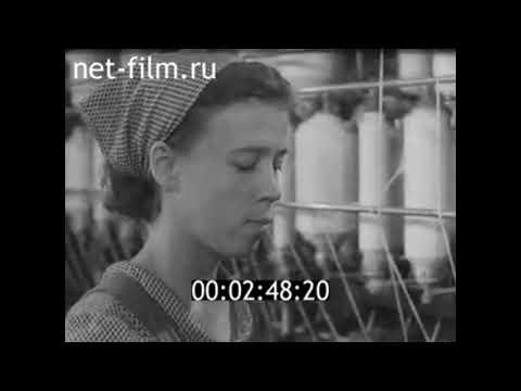 1960г.  г. Ярцево. прядильно- ткацкий  комбинат. Смоленская обл