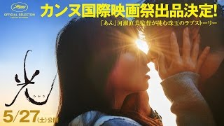 速報!河瀨直美監督の最新作『光』が、カンヌ映画祭最高賞を競うコンペ...