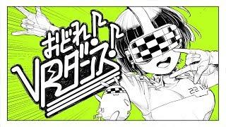 おどれ!VRダンス! - 和田たけあき(くらげP) / DANCE! VR DANCE!  - KurageP