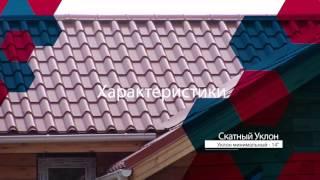 видео Металлочерепица Андалузия: монтаж, фото и отзывы