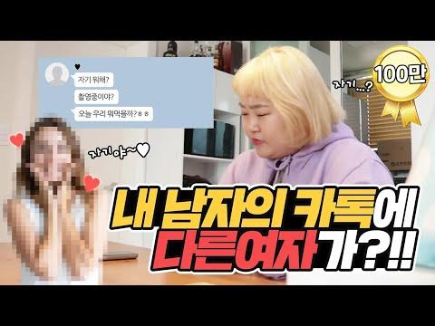 """남편에게 """"자기야~♥""""라고 카톡이 온 걸 봤을때 윤화의 반응은??! (깜짝카메라) [홍윤화 김민기 꽁냥꽁냥]"""