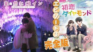 【エピソード3完全版】「突然ヒロイン」〜初恋ダイヤモンド〜