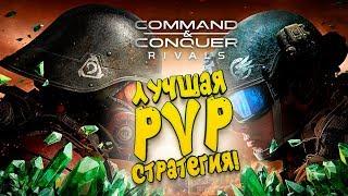 ЛУЧШАЯ PVP СТРАТЕГИЯ НА МОБИЛЬНОМ? - Command & Conquer: Rivals