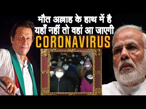 Difference Between Narendra Modi And Imran Khan   Corona Virus China
