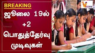 #BREAKING ஜூலை 19ல் +2 பொதுத்தேர்வு முடிவுகள் | 12th Result | Tamil Nadu | July 19