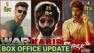 War Movie Trailer ,War 1st Day Box Office Prediction, 30 Box Office Collection,Hrithik Roshan, Tiger