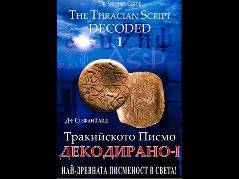 bishop-tsevatan-guide-and-todor-yotov---ancient-thracian-christian-traditions