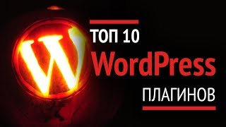 видео Список полезных плагинов для Wordpress