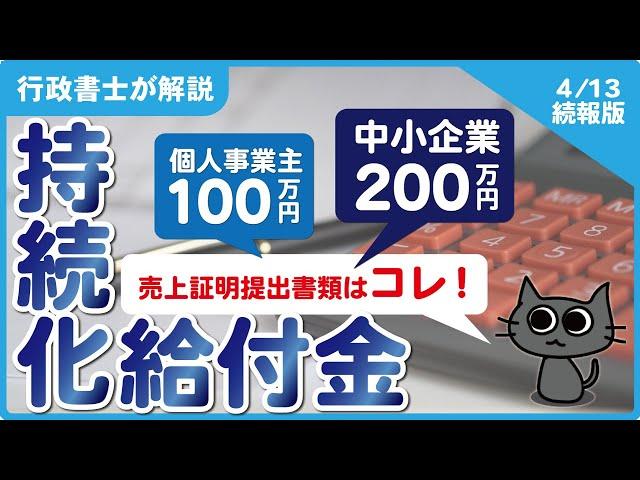 【動画】持続化給付金 続報