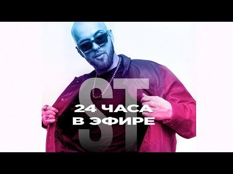 24- часовой онлайн-концерт ST | Бэкстейдж рекорда