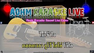 ความไว้ใจ - แต้ ศิลา [AOHM Karaoke Live]