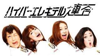 日本エレキテル連合のチャンネル登録→ http://goo.gl/gmhWoY ハイパヨち...