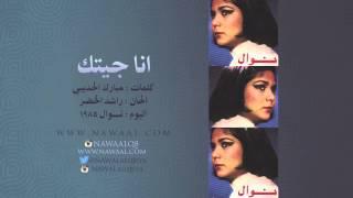 نوال الكويتية - انا جيتك   1985 Nawal