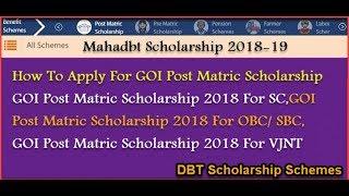 GOI Post Matric Scholarship For SC, OBC, SBC & VJNT 2018 ! Mahadbt Scholarship