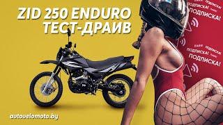 ЗиД 250 - Тест-Драйв