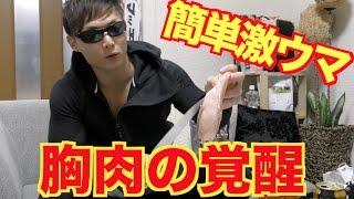 【サイヤ飯】胸肉の覚醒!100万倍美味く食べる方法!!