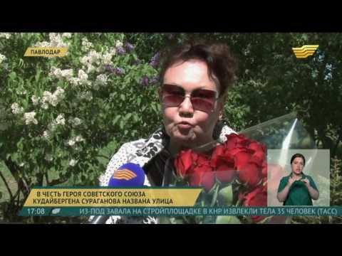 В честь Героя Советского Союза Кудайбергена Сураганова названа улица в Павлодаре