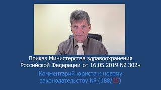 Приказ Минздрава России от 16 мая 2019 года № 302н