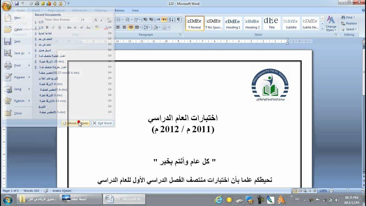 كيفية تحويل powerpoint الى pdf