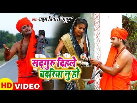 सतगुरु दिहले चदरिया न हो - Rahul Tiwari 'Mirdul' का शानदर निर्गुण भजन 2019- Sat Guru Dihle Chadariya