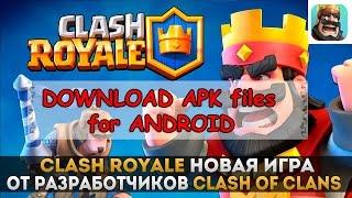 Clash Royale новая игра от разработчиков Clash of Clans , первые впечатления об игре