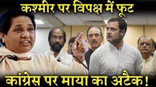 BSP प्रमुख मायावती ने क्यों बोला विपक्ष और कांग्रेस पर हमला INDIA NEWS VIRAL