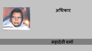 Adhikar By Mahadevi Verma
