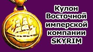 Skyrim | Секретные места всех Кулон Восточной имперской компании в Скайриме!