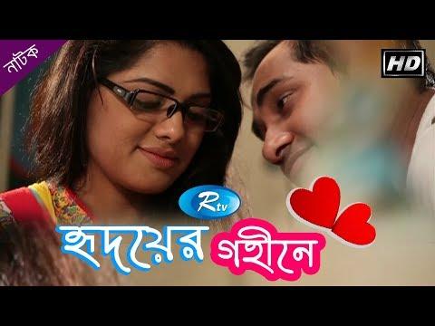 Hridoyer Gohine | হৃদয়ের গহীনে | Shajal Noor | Tisha | Rtv Drama Special