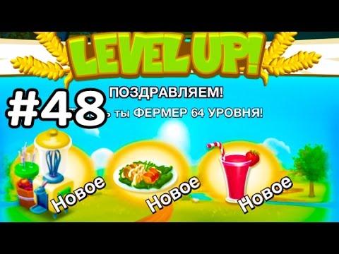 Hay day #48 Gameplay Walkthrough 64 Level Ферма #48Геймплей Прохождение 64 уровень