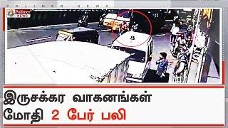 இருசக்க வாகனத்தின் மீது பேருந்து மோதி  விபத்து - 2 பேர் பலி   #ChennaiAccident