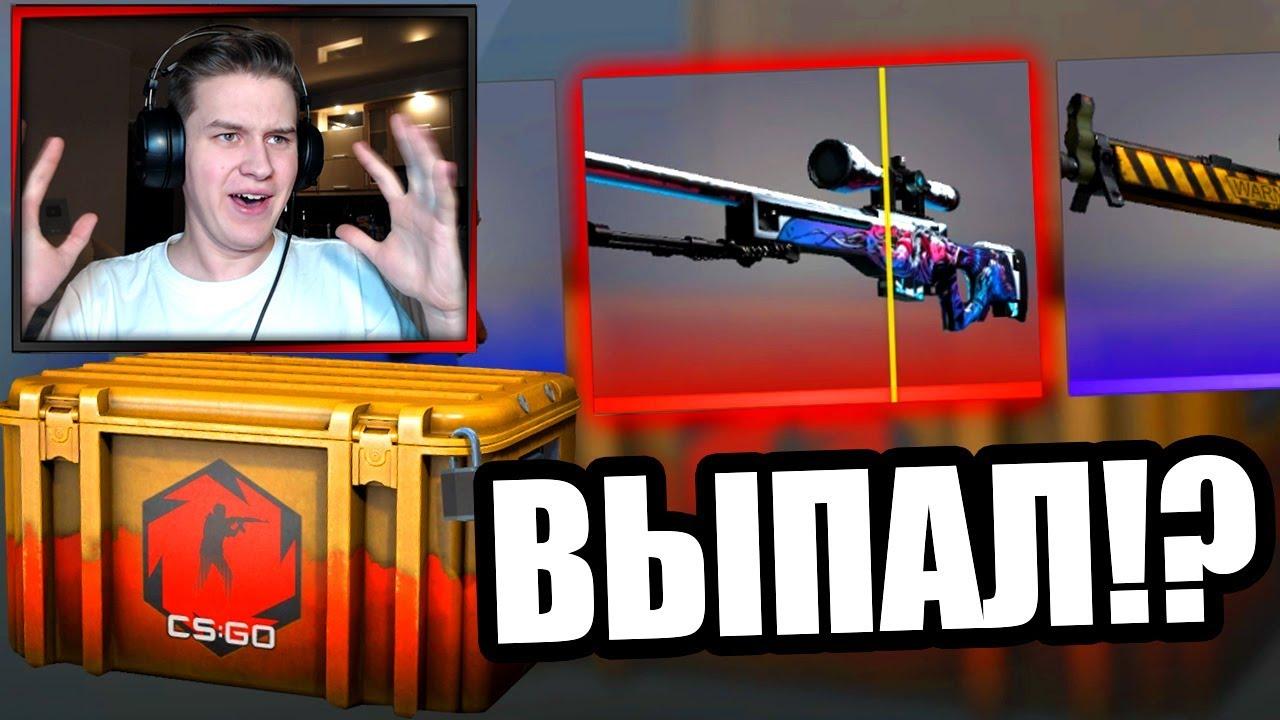 ОТКРЫЛ 15 НОВЫХ DANGER ZONE КЕЙСОВ В CS:GO НА 10 000 РУБЛЕЙ // ФАРМИМ AK-47 АЗИМОВ AWP НЕОНУАР