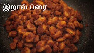 இறால் பிரை - Prawn fry in tamil - Prawn recipes in tamil - Prawn recipes - Prawn fry