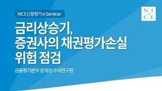 금리상승기 증권사의 채권평가손실 위험 점검