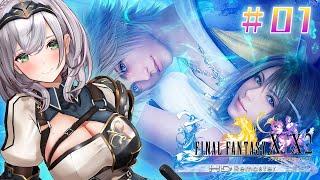 【FF10】脳筋女騎士の人生初ファイナルファンタジー【白銀ノエル/ホロライブ】※ネタバレあり