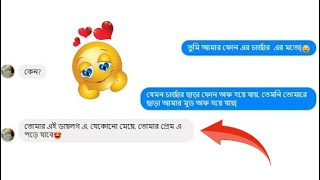 Chating_tips-5 awesome Dialogues to Impress any Girl in Bangla